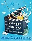 【初回仕様特典あり】【メーカー特典あり】水瀬いのり/Inori Minase MUSIC CLIP BOX [Blu-ray] (特製BOX) (特製トレカ付き) (A3クリアポスター&缶バッジ&ブロマイド付き)