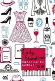 Lady Standard -洗練された大人に学ぶ、女の磨きかた-