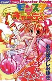 モンスターキャンディー(1) (ちゃおコミックス)