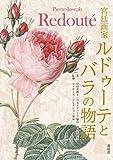 宮廷画家ルドゥーテとバラの物語 (青幻舎ビジュアル文庫シリーズ)