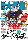 競馬大予言 2020年3月号(20年春GIトライアル号) (雑誌)