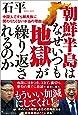 朝鮮半島はなぜいつも地獄が繰り返されるのか: 中国人ですら韓民族に関わりたくない本当の理由