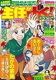主任がゆく! スペシャル vol.129 (本当にあった笑える話Pinky 2019年01月号増刊) [雑誌]