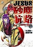JESUS砂塵航路 12 (ビッグコミックス)
