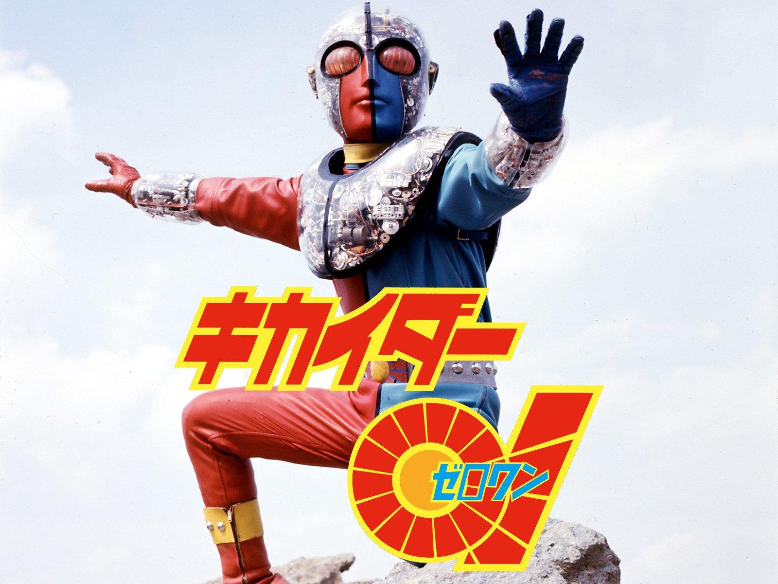 Amazon Co Jp サイボーグ009 怪獣戦争 太田博之 鳥山京子 石原