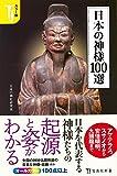 カラー版 日本の神様100選 (宝島社新書)