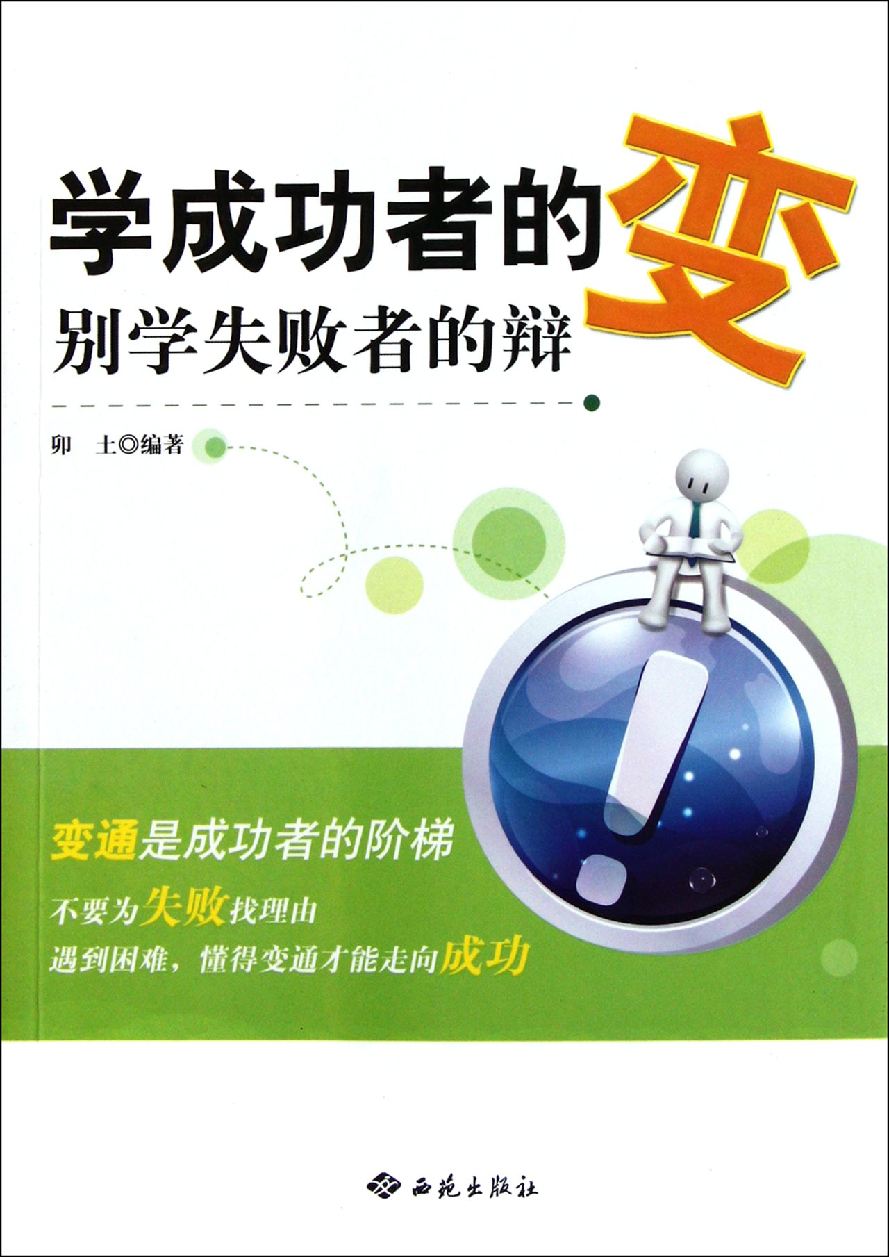 Download Learn to be Flexible from Sucessful People (Chinese Edition) PDF