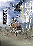 百忍斬り: 無言殺剣 (徳間時代小説文庫)