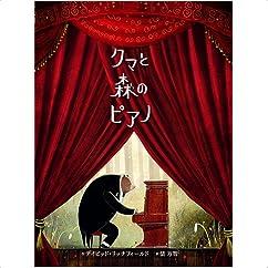 『クマと森のピアノ (ポプラせかいの絵本)』