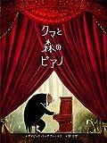 クマと森のピアノ (ポプラせかいの絵本)