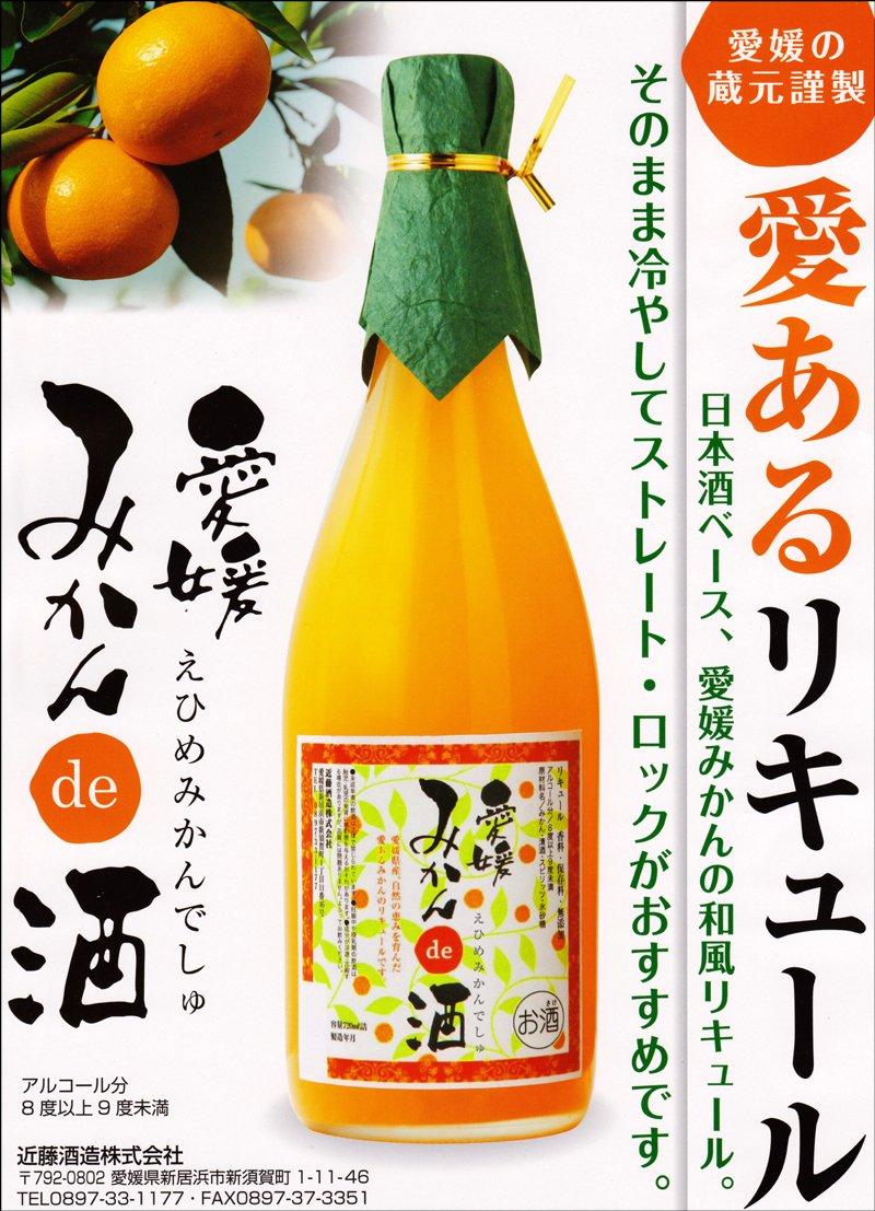 近藤酒造 愛媛みかんde酒720ml