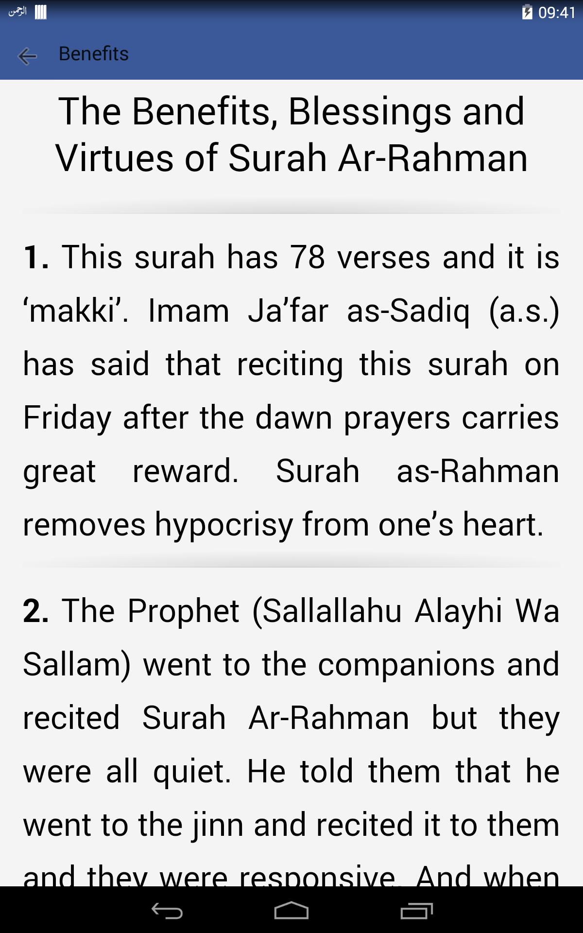 Amazon com: Surah Ar-Rahman - Arabic & Urdu Verse by Verse Audio