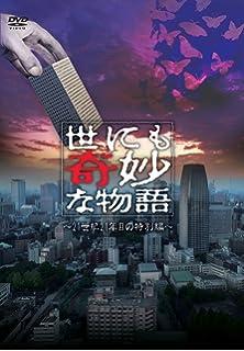 世にも奇妙な物語 2012年 秋の特別編