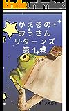 かえるのおっさんリターンズ 第1巻