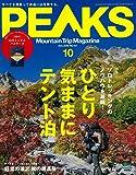 PEAKS(ピークス) 2018年 10月号 [雑誌](特別付録:山のミニマムパスケース)