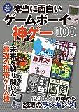 本当に面白いゲームボーイ神ゲーBEST100 (DIA Collection)