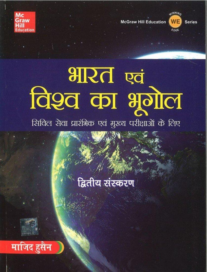 Hindi in bhugol pdf book