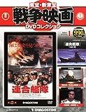 東宝・新東宝戦争映画DVD 創刊号 (連合艦隊 (1981)) [分冊百科] (DVD付) (東宝・新東宝戦争映画DVDコレクション)
