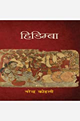 Hidimba (Hindi Edition) Kindle Edition