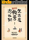 最风流:生活在魏晋南北朝(一本书带你领略风雅、有趣的魏晋南北朝文化与生活)