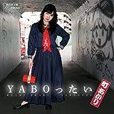 【Amazon.co.jp限定】YABOったい(CD)(オリジナルポストカードamazon ver.付)