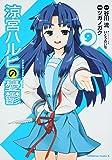 涼宮ハルヒの憂鬱 (9) (角川コミックス・エース 115-11)