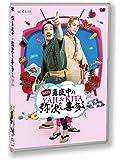 おん・てぃーびー「真夜中の弥次さん喜多さん」DVD前編 (通常版)