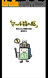 マッチ箱の脳(AI)―使える人工知能のお話