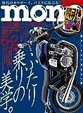 モノ・マガジン2019年6-2号