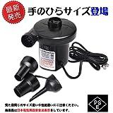電動エアーポンプ 真空ポンプ小型 エアコンプレッサー 空気入れ・空気抜き両対応 日本語取扱説明書付き