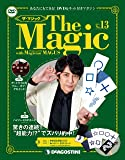 ザ・マジック 13号 [分冊百科] (DVD・マジックアイテム付)