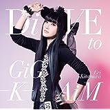 【Amazon.co.jp限定】DiVE to GiG-K-AiM(初回限定盤)(DVD付)(ブロマイド付き)