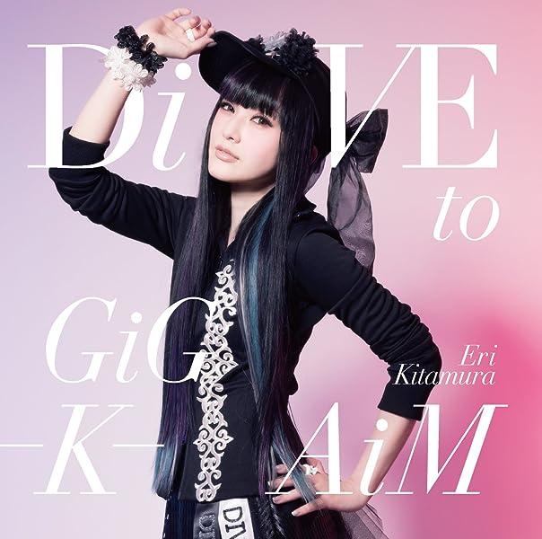 DiVE to GiG-K-AiM (ブロマイド付き)