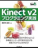 Kinect v2 プログラミング実践 ThinkIT Books
