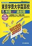 東京学芸大学附属高等学校 平成30年度用―5年間スーパー過去問 (声教の高校過去問シリーズ)