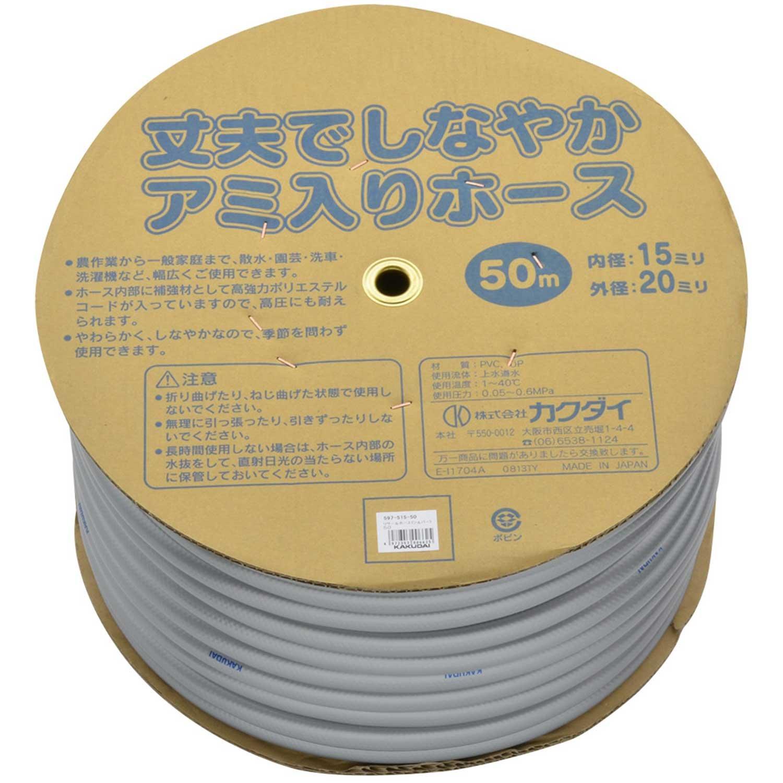 カクダイ リサールホース 597-515-50 B008RKOCF4   長さ:50m