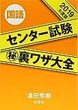 センター試験マル秘裏ワザ大全【国語】2019年度版