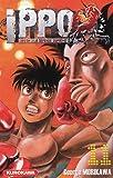 Ippo - Saison 3 - La défense suprême Vol.11
