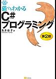 猫でもわかるC#プログラミング 第2版 猫でもわかるシリーズ
