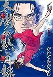太陽の黙示録 第2部 建国編 (6) (ビッグコミックス)