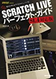 SCRATCH LIVEパーフェクト・ガイド SL4対応版 (GROOVE PRESENTS)