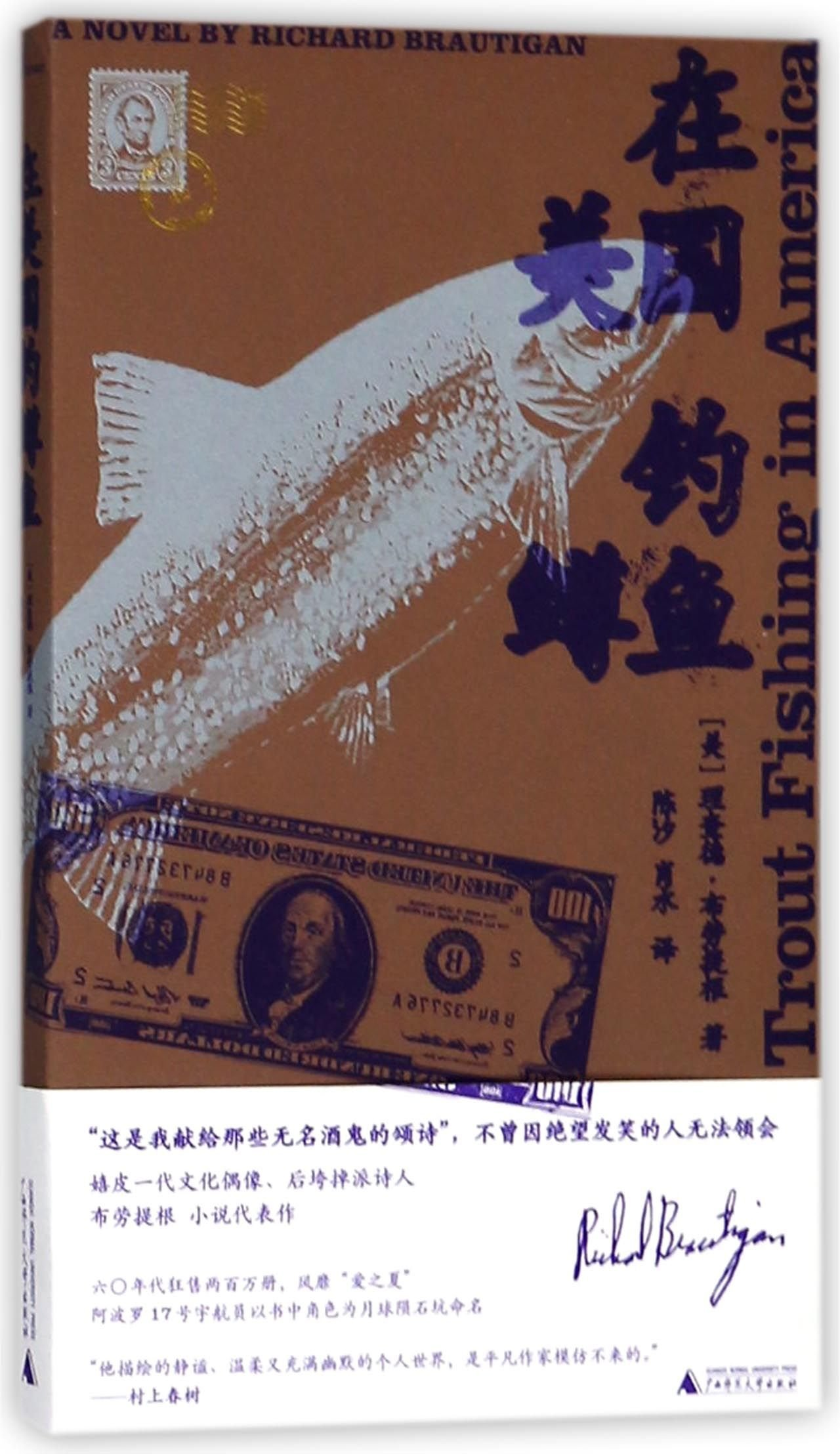 Read Online Trout Fishing in America (Chinese Edition) pdf epub