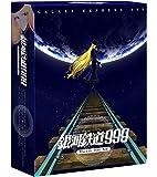 銀河鉄道999 劇場版Blu-ray Disc Box