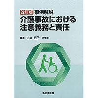 〔改訂版〕事例解説 介護事故における注意義務と責任