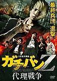 ガチバンZ 代理戦争 [DVD]