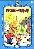 親子ねずみの不思議な旅 [DVD]
