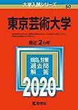 東京芸術大学 (2020年版大学入試シリーズ)