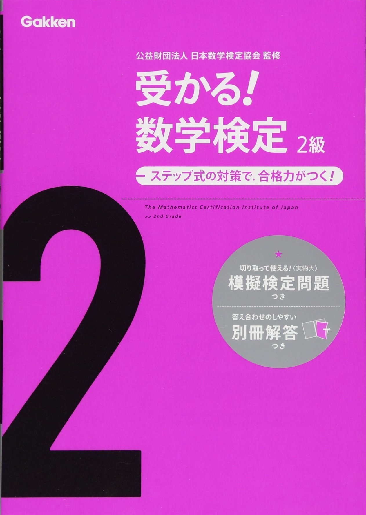 Download Pass! Grade 2 math test ISBN: 4053035937 (2012) [Japanese Import] pdf