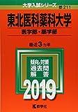 東北医科薬科大学(医学部・薬学部) (2019年版大学入試シリーズ)