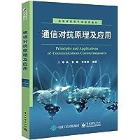 高等学校电子信息类教材:通信对抗原理及应用
